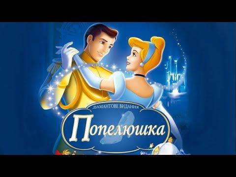 Мультфільм Попелюшка від Disney Українською (1950 рік) / Cinderella in Ukrainian HD