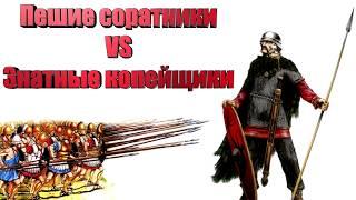 Total War: Rome 2-Пешие соратники против Знатных копейщиков