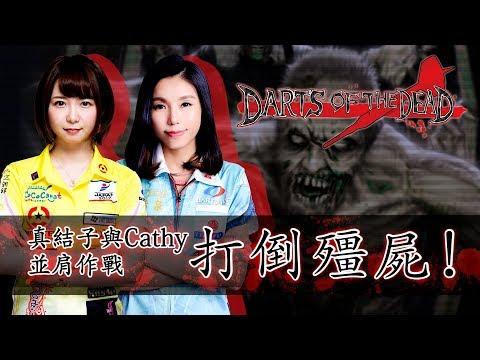 森田 真結子&Cathy Leung 聯手打殭屍!DARTSLIVE2 New Game「DARTS OF THE DEAD」