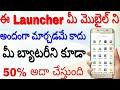 మీ మొబైల్ ని అందంగా మార్చి బ్యాటరీ సేవ్ చేస్తుంది - 2017 Best Android launcher    Telugu Creation   