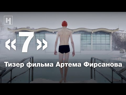 «7». Тизер фильма Артема Фирсанова