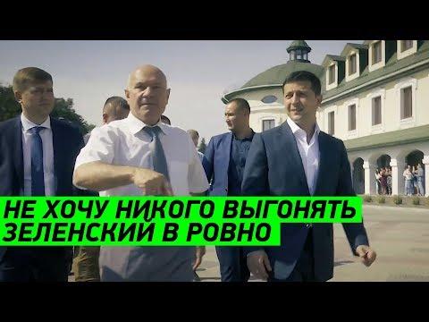 КАК НАЗНАЧИЛИ, ТАК И УВОЛИМ! Зеленский ЖЕСТКО предупредил нового губернатора Ровненской области
