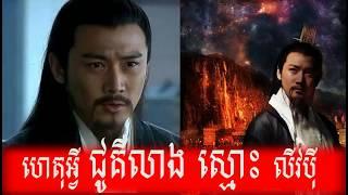 ហេតុអ្វីជូគឺលៀងស្មោះត្រង់នឹងលីវបីុ | Why Zhu Ge Liang Honest