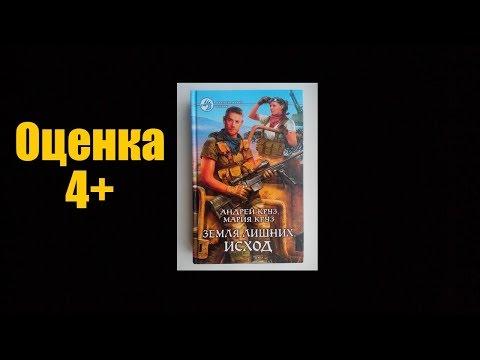 """Видео обзор книг №45: серия «Земля лишних» (Андрей Круз). Жанр """"Попаданцы в другие миры""""."""