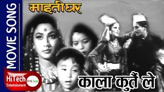 Kala Kurtaile | Nepali Movie Maitighar Song | Mala Sinha | C P Lohani