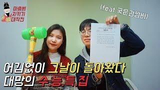 [마춤뻡 지키기 대작전] 4화 - 대망의 수.능.특.집 (feat.국문과짬바)