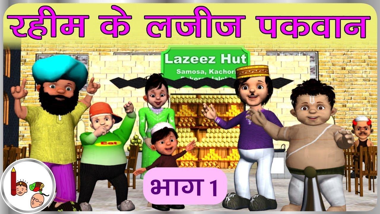 रहीम के लजीज़ पकवान भाग 1 Raheem's Tasty Food 1 - Story on profit and loss  | BodhaGuru Hindi Stories