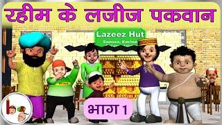 Short Story - Raheem's tasty food - Part 1 - Hindi