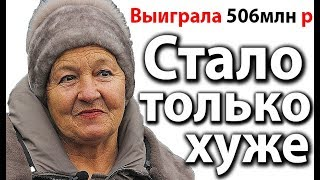 Бабушка выиграла 506млн руб! ЧТО С НЕЙ СТАЛО?