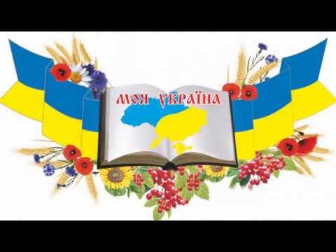 Україна-рідний край!
