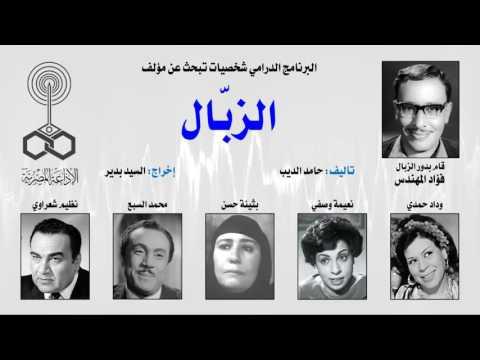 "Egyptian radio drama - fouad el-mohandes "" el-zabal """