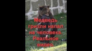 5 шагов до смерти  Напедение медведя гризли на человека  Домашнее видео