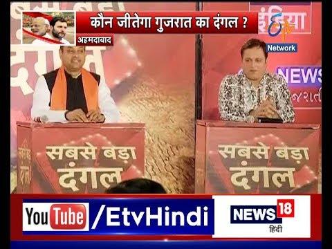 सबसे बड़ा दंगल Debate Over Gujarat Elections On 5th Dec 2017