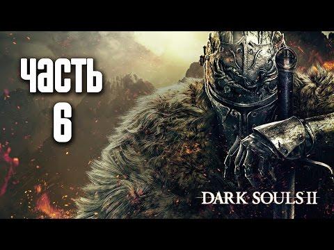 Прохождение Dark Souls 2: Crown of the Sunken King — Часть 6: Босс: Син, Дремлющий Дракон [ФИНАЛ] |