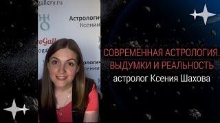 Современная астрология выдумки и реальность. Астролог Ксения Шахова