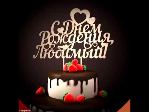 С днем рождения любимый!!!! 💓❤️❤️💗💗💕💞