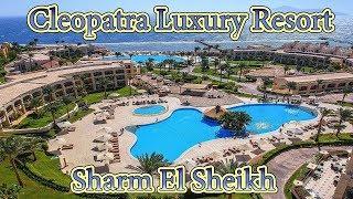 CLEOPATRA LUXURY RESORT SHARM EL SHEIKH 5 Шарм Эль Шейх Египет Обзор отеля