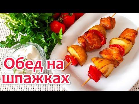 Шашлычки из Молодого Картофеля и Курицы. Обед на шпажках в духовке. Быстро и вкусно!
