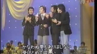 1976年 あおい輝彦☆作詞 「GARO」の大野真澄 作曲は「猫」 の常富喜雄.