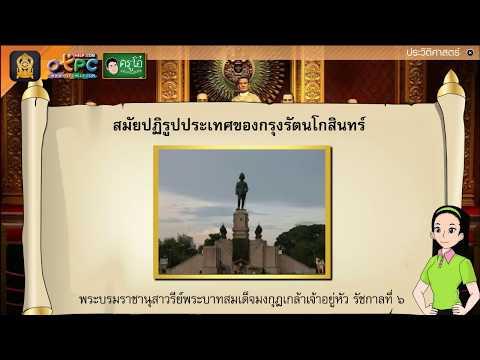 พัฒนาการของไทยสมัยปฏิรูปประเทศ - สื่อการสอน สังคม ป.6