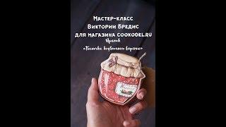 Роспись пряника от Виктории Бредис для cookodel.ru