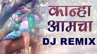 Kanha aamcha - marathi dj song - koligeet songs 2016.
