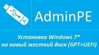 Установка Windows 7* на новый жесткий диск (GPT+UEFI) (WinNTSetup) (+звук)