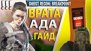 КАК ОТКРЫВАТЬ ЗАПЕРТЫЕ ДВЕРИ! ГАЙД ПО Tom Clancy's Ghost Recon Breakpoint. ОБУЧЕНИЕ, СЕКРЕТЫ ИГРЫ