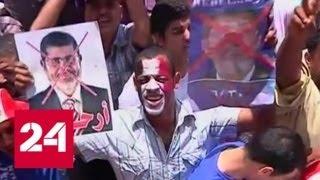 Смотреть видео Экс-президента Египта похоронили в каирском пригороде - Россия 24 онлайн