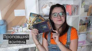 ПРОПАВШИЙ ВОИТЕЛЬ манга / Коты-Воители // CrazyTulipkin