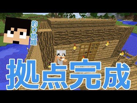 【カズクラ】水上拠点キター!マイクラ実況 PART05