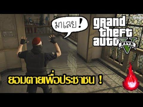 GTA V Roleplay #21 เซิฟไทย ยอมตายเพื่อช่วยชีวิตประชาชน!