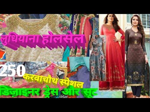 Ludhiana Wholesale Market |Designer 👗 | लेडिज सूट 250/-मे &Fancy Dress  #1