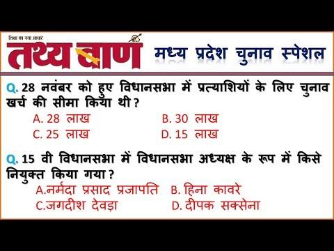 मध्य प्रदेश चुनाव संबंधित महत्वपूर्ण प्रश्न ।। Madhya Pradesh Election Special Affairs