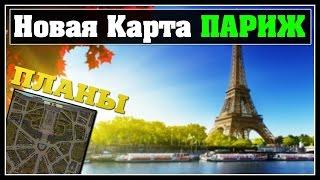 Новая Карта - ПАРИЖ - Планы на будущие + Анонс Стрима