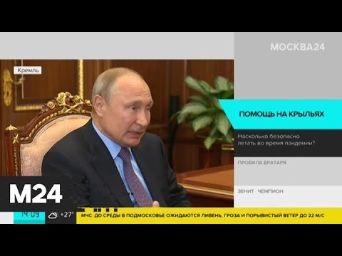 Президент РФ обсудил