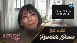 Rashida Jones تكشف عن تفاصيل خاصة بفيلمها الجديد On the Rocks