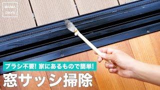 ブラシ不要!家にあるもので簡単!窓サッシ掃除 ママ 育児 家事 生活 暮らし ライフハック 裏ワザ