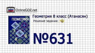 Задание № 631 — Геометрия 8 класс (Атанасян)