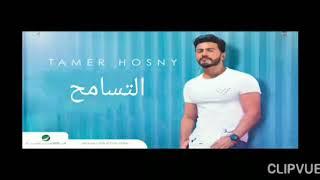 اغنيه التسامح / تامر حسني / Tamer Hosny 2019