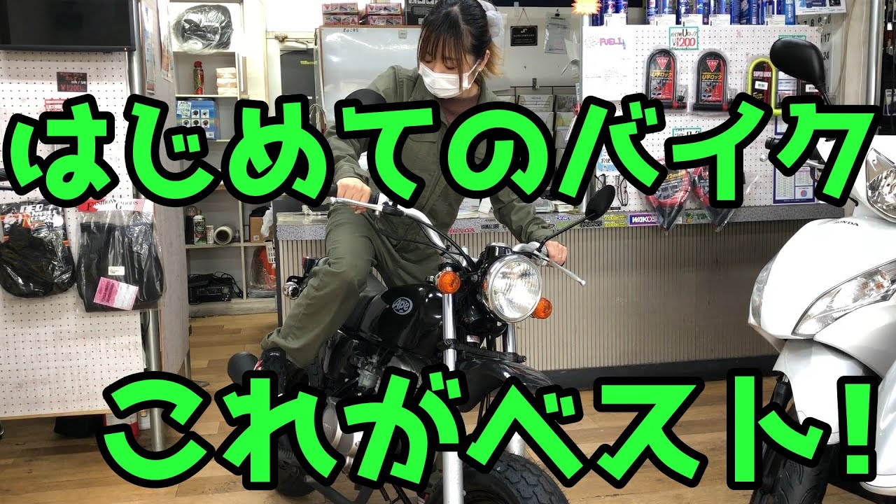 【バイク紹介】エイプ50の魅力と弱点。バイクを操る快感を教えてくれる原付