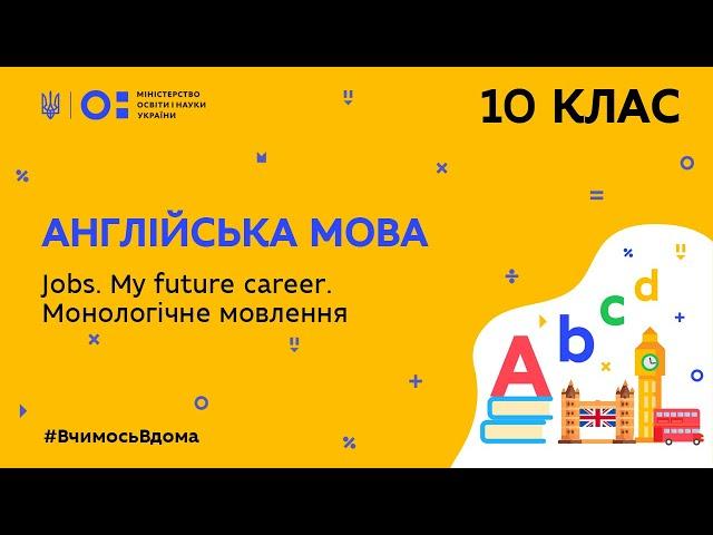 10 клас. Англійська мова. Jobs. My future career. Монологічне мовлення (Тиж.10:СР)