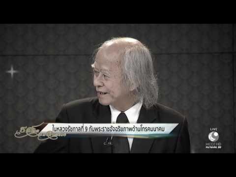 รศ.ดร.สุธี อักษรกิตติ์ เล่าถึงพระอัจฉริยภาพ ด้านอิเล็กทรอนิกส์ และการสื่อสาร