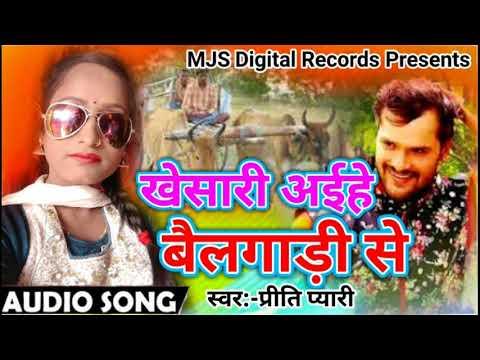 बानी परेशान हम खेसारी से आवा तारे बैलगाड़ी से # Prity Pyari # Bani Pareshan Kheaari Se Hot Song 2018