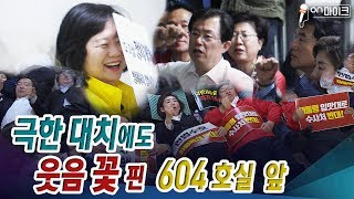 야밤 국회에 울려 퍼진 '박정희 독재자'  [ON 마이크]