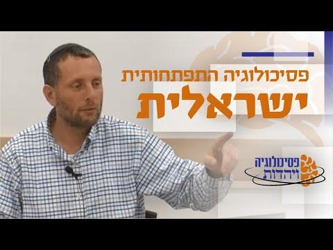 פסיכולוגיה התפתחותית ישראלית | פסיכולוגיה ויהדות [6] - הרב נתנאל אלישיב