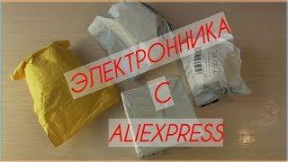 ПОСЫЛКИ с ALIEXPRESS. ЭЛЕКТРОНИКА!