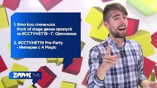 Zoom интервю с 4Magic - #CCTVHET19 Pre-Party