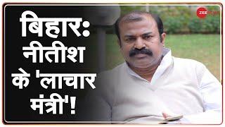 Bihar: नौकरशाही से नाराज Nitish Kumar के Minister Madan Sahni ने की इस्तीफे की पेशकश | Hindi News