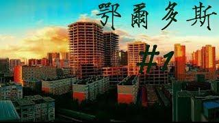 ዦ 13 ዣ Мертвый город Ордос. Китайские ужасы. Ч1